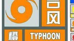 东莞:防风Ⅰ级应急响应降低为Ⅱ级 台风降级为橙色
