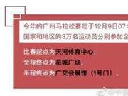 广州马拉松9日举行 这些路段本周日有交通管制