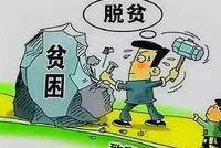 四川:今年计划再实现50万贫困人口脱贫