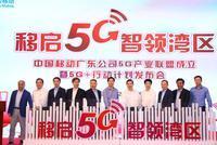 广东移动率先成立5G产业联盟并发布5G+行动计划