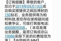 网友投诉中国移动:手机无故收到游戏扣费短信提醒