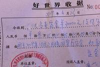 网友投诉深圳好世界酒楼:订婚宴遇上拆迁 3万定金不退