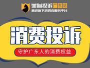 网友投诉尚德机构24小时内不给退款 :要求先学习18小时