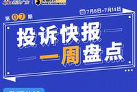 投诉快报第07期一周盘点:共享汽车押金难退投诉多