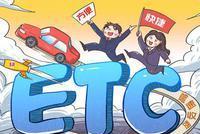 投诉快报第14期一周盘点:办ETC卡迟迟不发货