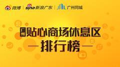 广州贴心商场休息区八成在天河 广百中怡店排倒数