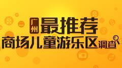 广州商场儿童游乐区你最推荐哪家?快给它们评分!