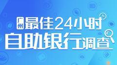 广州最佳24小时自助银行调查,等你评分!