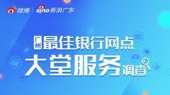广州各大银行网点大堂服务PK,选出你最满意的吧!