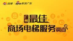 广州商场电梯服务大调查,为你pick的商场评分
