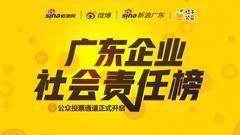 《广东企业社会责任榜》2018年第二季度评选投票启动