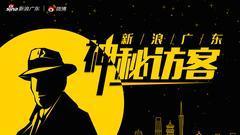 """新浪广东""""神秘访客""""招募持续进行中 赶紧来报名吧"""