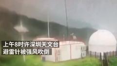 """深圳:""""山竹""""将登陆 深圳天文台避雷针被吹倒"""