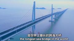 即将通车的港珠澳大桥什么样?这位小哥哥跑着带你看!