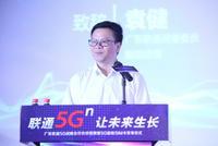 联通5Gⁿ让未来生长 广东联通举办5G战略合作伙伴授牌仪式