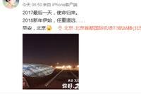 贾跃亭妻子甘薇回国 称会妥善处理乐视网问题
