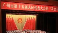今年广州要这样干!一图读懂广州2018年政府工作报告