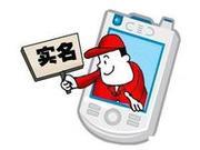 广东省人大代表推动全省1.8亿电话用户实名登记