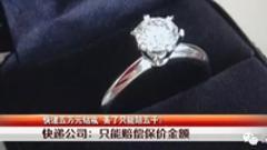 深圳女子价值5万钻戒被寄丢 派件员:被风吹走了(图)