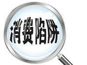 新浪广东一季度消费投诉提醒:3C消费易掉诱导陷阱