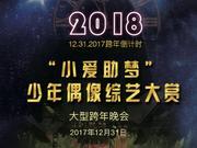 跨年晚会《小爱助梦·少年偶像综艺大赏》即将举办