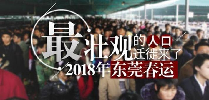 2018东莞春运-最壮观的人口迁移