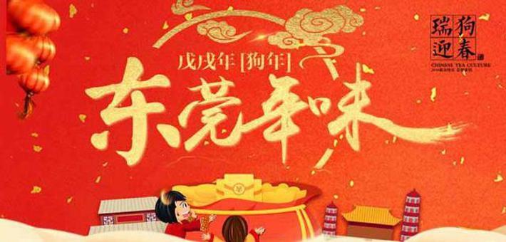 东莞春节都是怎么过?