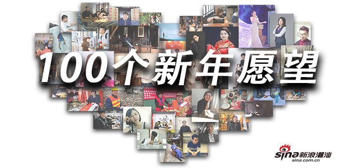 特别策划:100个新年愿望第一期
