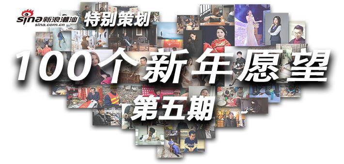 潮汕籍名人畅谈新年愿望