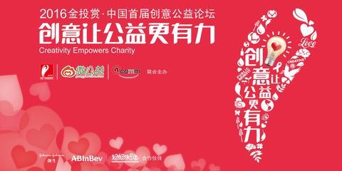 2016中国首届创意公益论坛即将在沪举行