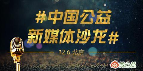 2016年#中国公益新媒体沙龙#