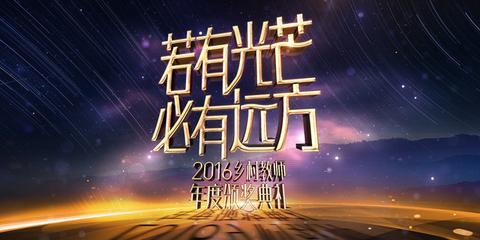 #马云乡村教师奖#颁奖典礼举行