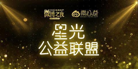 #星光公益联盟#将在微博之夜再次拉开序幕