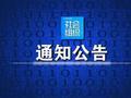 """做好""""中国社会组织动态""""政务微信号宣传推广"""