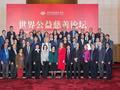 第二届世界公益慈善论坛在京举办