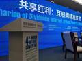 世界互联网大会首次举办互联网精准扶贫论坛