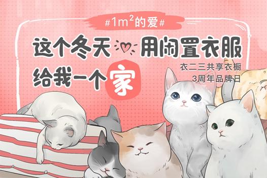 衣二三践行可?#20013;?#26102;尚 用闲置衣物给流浪猫一个家