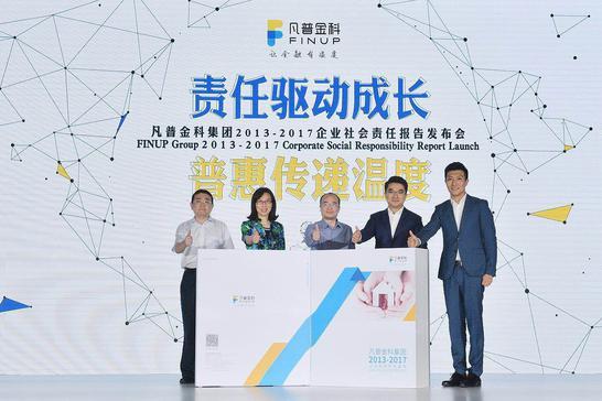 凡普金科首份企业社会责任报告在京发布