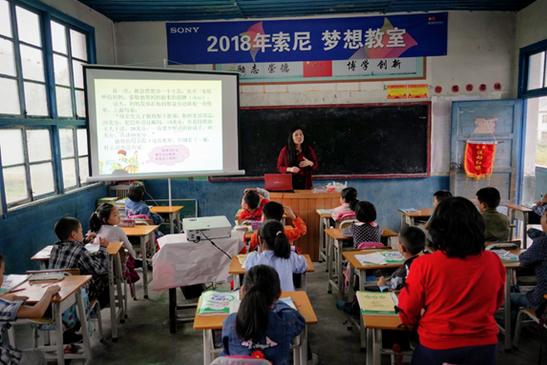索尼梦想教室走进湘西南城步苗族自治县
