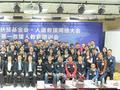 2018人道救援网络大会暨第一救援人教官培训会在成都举行