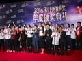教育部称赞马云乡村教师奖  助力乡村教师队伍建设