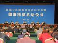 聚焦因病致贫返贫 健康扶贫行动在京启动