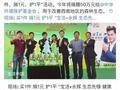 宝洁·永辉环保公益项目启动