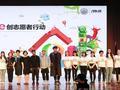 """爱无边""""益""""起来  2017华硕e创志愿者行动正式启动"""