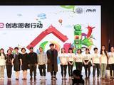 2017华硕e创志愿者行动启动