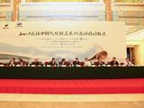 森林中国大型公益系列活动