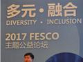 FESCO主办公益论坛 助力残障者就业
