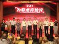 第34个国际艾滋病烛光纪念日活动在京举行
