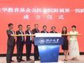 马云携阿里巴巴17位创始人及合伙人向浙大一院捐赠5.6亿