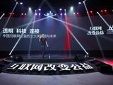 陈一丹谈三大公益关键词